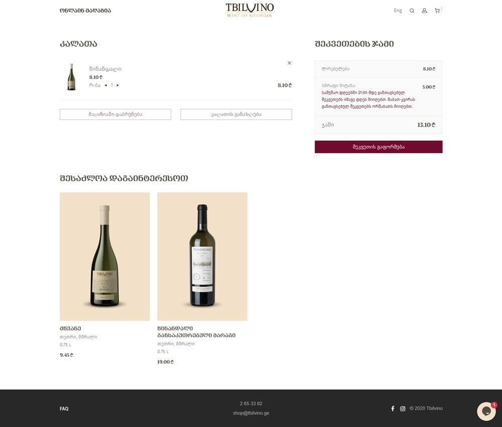 tbilvino_cart_page